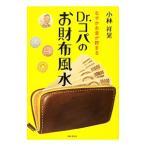 Yahoo!ネットオフ まとめてお得店Dr.コパのお財布風水/小林祥晃