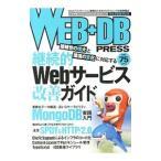 webサービス 開発の画像