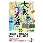 大阪 地理 地名 地図 の謎  じっぴコンパクト新書