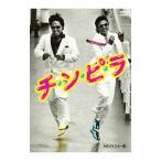 DVD/チ・ン・ピ・ラ HDリマスター版