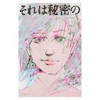 ネットオフ まとめてお得店で買える「それは秘密の/乃南アサ」の画像です。価格は88円になります。
