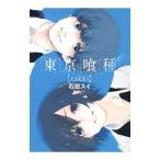 ネットオフ まとめてお得店で買える「東京喰種 zakki/石田スイ」の画像です。価格は100円になります。