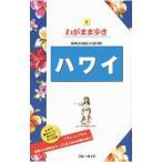 ネットオフ まとめてお得店で買える「ハワイ 【第18版】/実業之日本社」の画像です。価格は105円になります。
