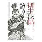 柳生秘帖柳生十兵衛 風の抄/谷口ジロー