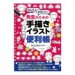 かんたん!かわいい!先生のための手描きイラスト便利帳/中山ゆかり(1959〜)