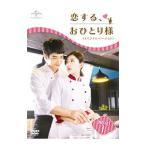 Yahoo!ネットオフ まとめてお得店DVD/恋する,おひとり様 オリジナル・バージョン DVD−SET1