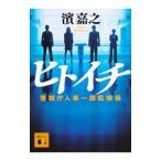 ネットオフ まとめてお得店で買える「ヒトイチ(ヒトイチ 警視庁人事一課シリーズ1)/濱嘉之」の画像です。価格は88円になります。