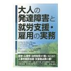 大人の発達障害と就労支援・雇用の実務/山下喜弘
