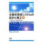 太陽光発電システムの設計と施工/太陽光発電協会