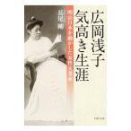 ネットオフ まとめてお得店で買える「広岡浅子気高き生涯/長尾剛」の画像です。価格は110円になります。