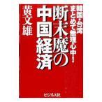 ネットオフ まとめてお得店で買える「断末魔の中国経済/黄文雄」の画像です。価格は108円になります。