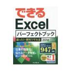できるExcel パーフェクトブック 困った 便利ワザ大全 2016 2013 2010 2007対応  できるシリーズ