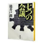 「七つの会議/池井戸潤」の画像