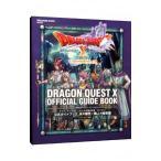 ドラゴンクエストX いにしえの竜の伝承 オンライン 公式ガイドブック 氷の領界 職人の極意編 バージョン3.2 後期   SE-MOOK