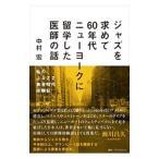ジャズを求めて60年代ニューヨークに留学した医師の話/中村宏(1933〜 音楽評論)