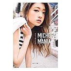 MICHOPA MANIA/池田美優