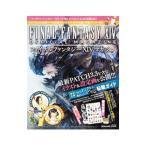 ファイナルファンタジーXIVマガジン 2016夏号/スクウェア・エニックス