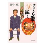 ネットオフ まとめてお得店で買える「さくら聖・咲く(佐倉聖の事件簿シリーズ2)/畠中恵」の画像です。価格は88円になります。