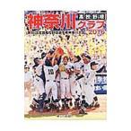 高校野球神奈川グラフ 2016/神奈川新聞社