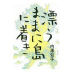ネットオフ まとめてお得店で買える「漂うままに島に着き/内沢旬子」の画像です。価格は275円になります。