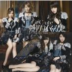 ℃−ute/Singing〜あの頃のように〜|愛はまるで静電気|夢幻クライマックス(初回生産限定盤A)
