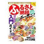 ふるさと納税ニッポン! 2016−2017冬号/マキノ出版
