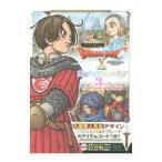 ドラゴンクエストX オンライン Wii WiiU Windows dゲーム N3DS版 激動たるアストルティア  Vジャンプブックス 書籍