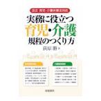 実務に役立つ育児・介護規程のつくり方/荻原勝