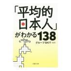 日本人 平均寿命の画像