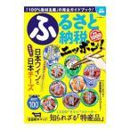 ふるさと納税ニッポン! 2017夏号/マキノ出版