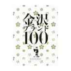 金沢ブランド100/水口克夫