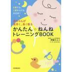 赤ちゃんが夜早く、長く眠るかんたん☆ねんねトレーニングBOOK/伊藤かよこ