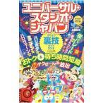 ユニバーサル・スタジオ・ジャパンよくばり裏技ガイド 2018/USJのツボ