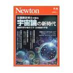 佐藤勝彦博士が語る宇宙論の新時代/ニュートンプレス