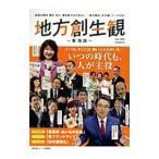 愛知県知事の画像