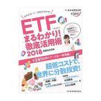 ETF上場投資信託まるわかり!徹底活用術 2018/東京証券取引所