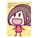 ちびあいりんのゆるやかな日常/古川愛李