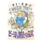 ピーヨと魔法の果実/しちみ楼