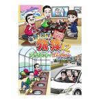 Yahoo!ネットオフ まとめてお得店DVD/東野・岡村の旅猿12 プライベートでごめんなさい…スペシャルお買得版