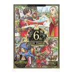 ドラゴンクエストXオンライン6th Anniversary SHOWTIME   WiiU NintendoSwitch PlayS   集英社 Vジャンプ編集部