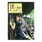京都寺町三条のホームズ −あの頃の想いと優しい夏休み− 11/望月麻衣