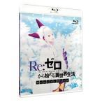Blu-ray/Re:ゼロから始める異世界生活 Memory Snow