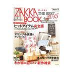 ZAKKA BOOK ザ・ベスト 2015/主婦と生活社