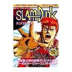 SLAMDUNK アニメコミックス /週刊少年ジャンプ編集部【編】