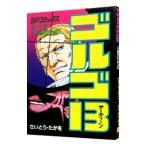ゴルゴ13  81   SPコミックス