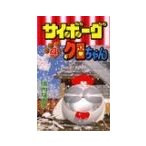 サイボーグクロちゃん 4/横内なおき