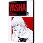 YASHA 6/吉田秋生