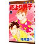 花より男子  26  集英社 神尾葉子
