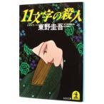 11文字の殺人 /東野圭吾