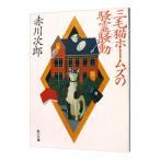 三毛猫ホームズの騒霊騒動(三毛猫ホームズシリーズ16) /赤川次郎